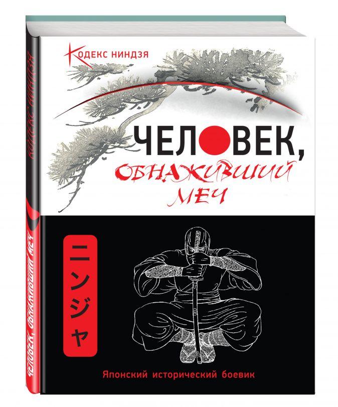 Антон Матвиишин - Человек, обнаживший меч обложка книги