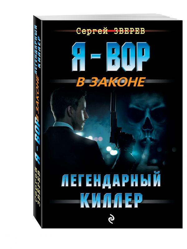 Легендарный киллер Зверев С.И.