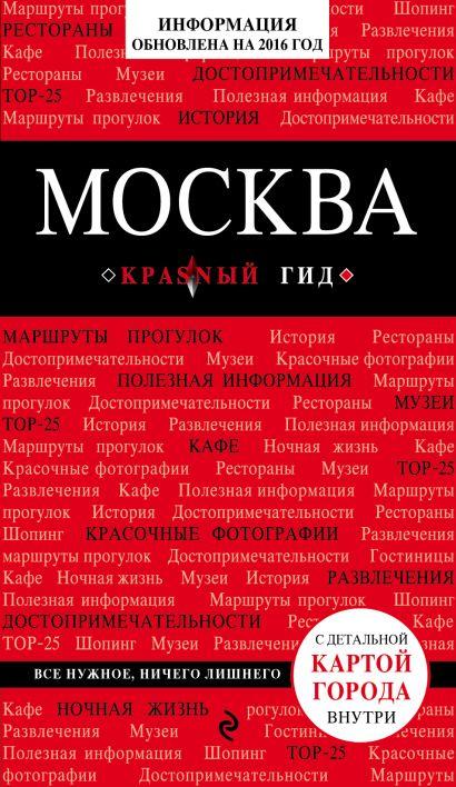 Москва. 4-е изд., испр. и доп. - фото 1