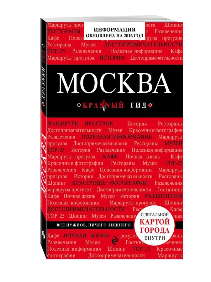 Москва. 4-е изд., испр. и доп. Чередниченко О.В.