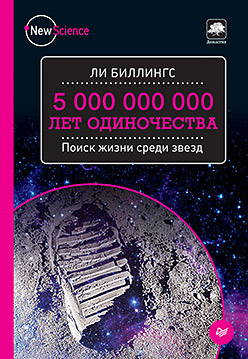 5 000 000 000 лет одиночества. Поиск жизни среди звезд - фото 1