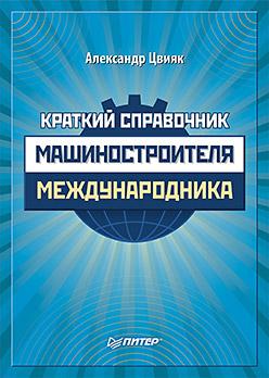 Краткий справочник машиностроителя-международника Цвияк А П