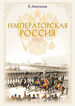 Анисимов Е В - Императорская Россия обложка книги
