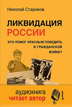 Стариков Н В - Ликвидация России. Кто помог красным победить в Гражданской войне  (+ аудиодиск) обложка книги