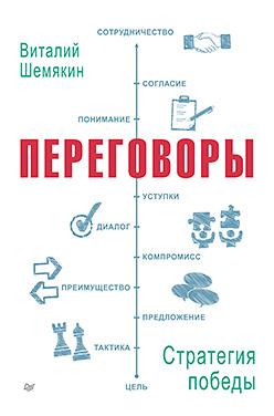 Переговоры: стратегия победы Шемякин  В Л