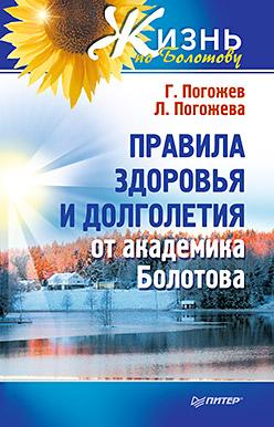 Погожев Г А - Правила здоровья и долголетия от академика Болотова обложка книги