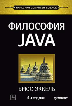 Философия Java. 4-е полное изд. - фото 1