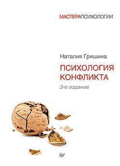 Психология конфликта. 3-е изд. Гришина Н В