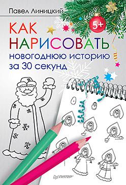 Как нарисовать новогоднюю историю за 30 секунд 5+ Линицкий П С