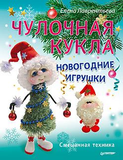 Чулочная кукла. Новогодние игрушки Лаврентьева Е В
