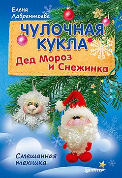 Чулочная кукла. Дед Мороз и Снежинка Лаврентьева Е В