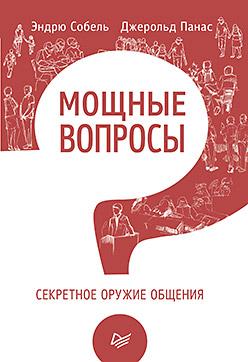Собель Э - Мощные вопросы. Секретное оружие общения обложка книги