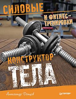 Донцов А Е - Конструктор тела. Силовые и фитнес-тренировки обложка книги