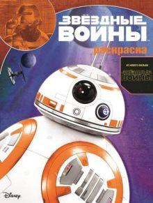 Звездные войны: Пробуждение силы. РК № 15129. Волшебная раскраска.