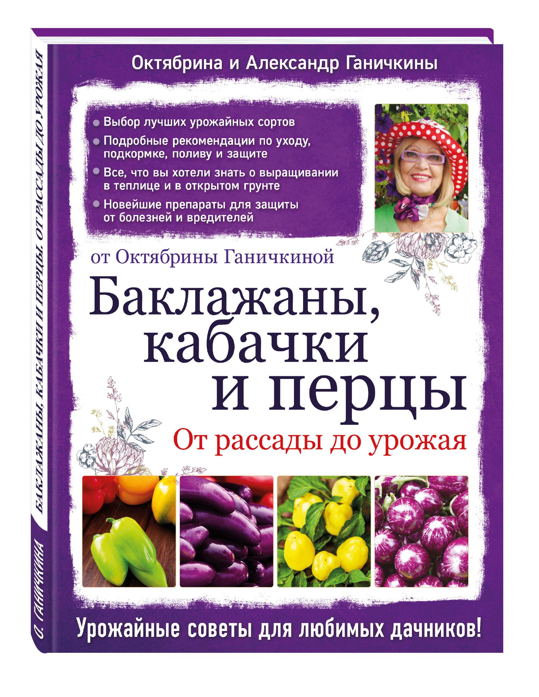 Баклажаны, кабачки и перцы. От рассады до урожая