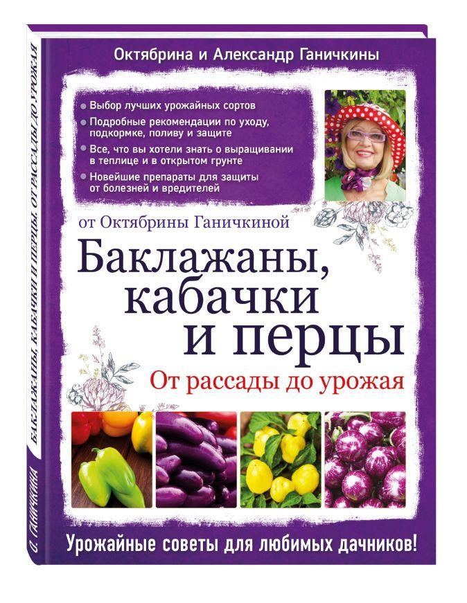 Октябрина Ганичкина, Александр Ганичкин - Баклажаны, кабачки и перцы. От рассады до урожая обложка книги