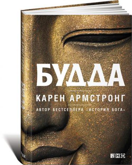 Будда (переплет) ( Армстронг К.  )