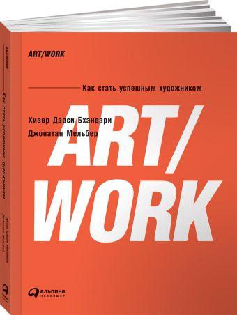ART/WORK: Как стать успешным художником Дарси Бхандари Х.,Мельбер Д.