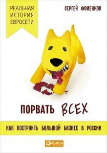 Порвать всех: Как построить большой бизнес в России