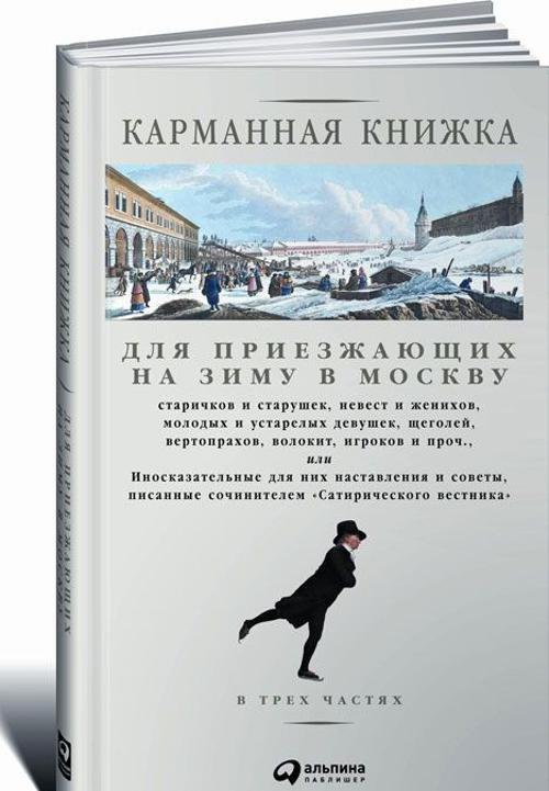 Страхов Н. - Карманная книжка для приезжающих на зиму в Москву обложка книги