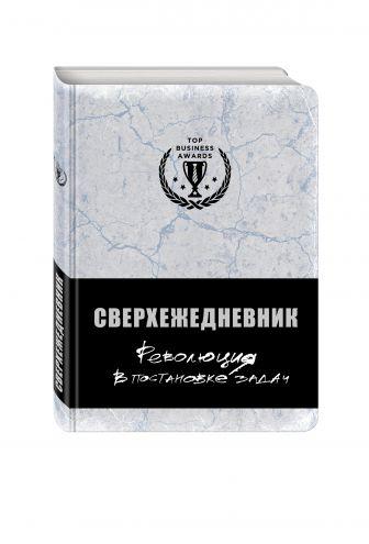 Сверхежедневник (серебро)