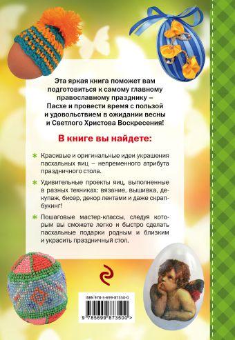Декор Пасхальных яиц. Красивые праздничные идеи Галина Панина, Ольга Белякова