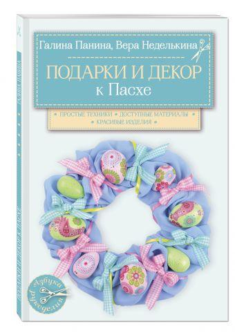 Подарки и декор к Пасхе Неделькина В.В., Панина Г.П.