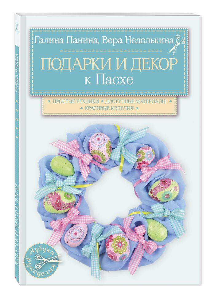Вера Неделькина, Галина Панина - Подарки и декор к Пасхе обложка книги