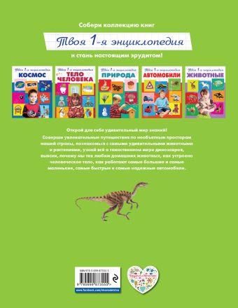 Динозавры Травина И.В.