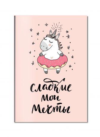 Блокнот. Единороги (Сладкие мои мечты), 138х212мм, мягкая обложка, SoftTouch, 64 стр.
