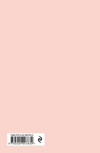 Блокнот. Единороги (Сладкие мои мечты)