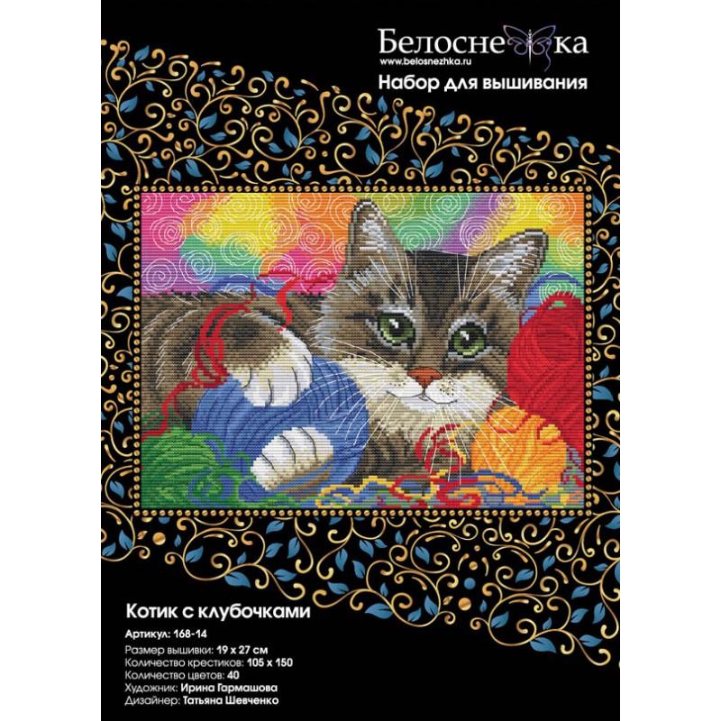 Наборы для вышивания. Котик с клубочками (168-14) наборы для вышивания цветной вышивка лентами разноцветные дни