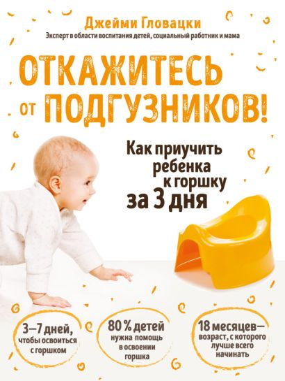 Откажитесь от подгузников! Как приучить ребенка к горшку за 3 дня - фото 1