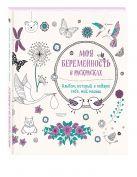 Жанна дэ Ардуан, Виолет Б - Моя беременность в раскрасках. Альбом, который я подарю тебе, мой малыш (переплет)' обложка книги
