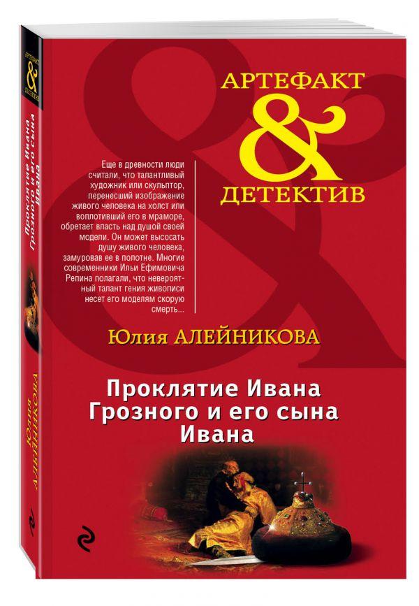 Проклятие Ивана Грозного и его сына Ивана Алейникова Ю.