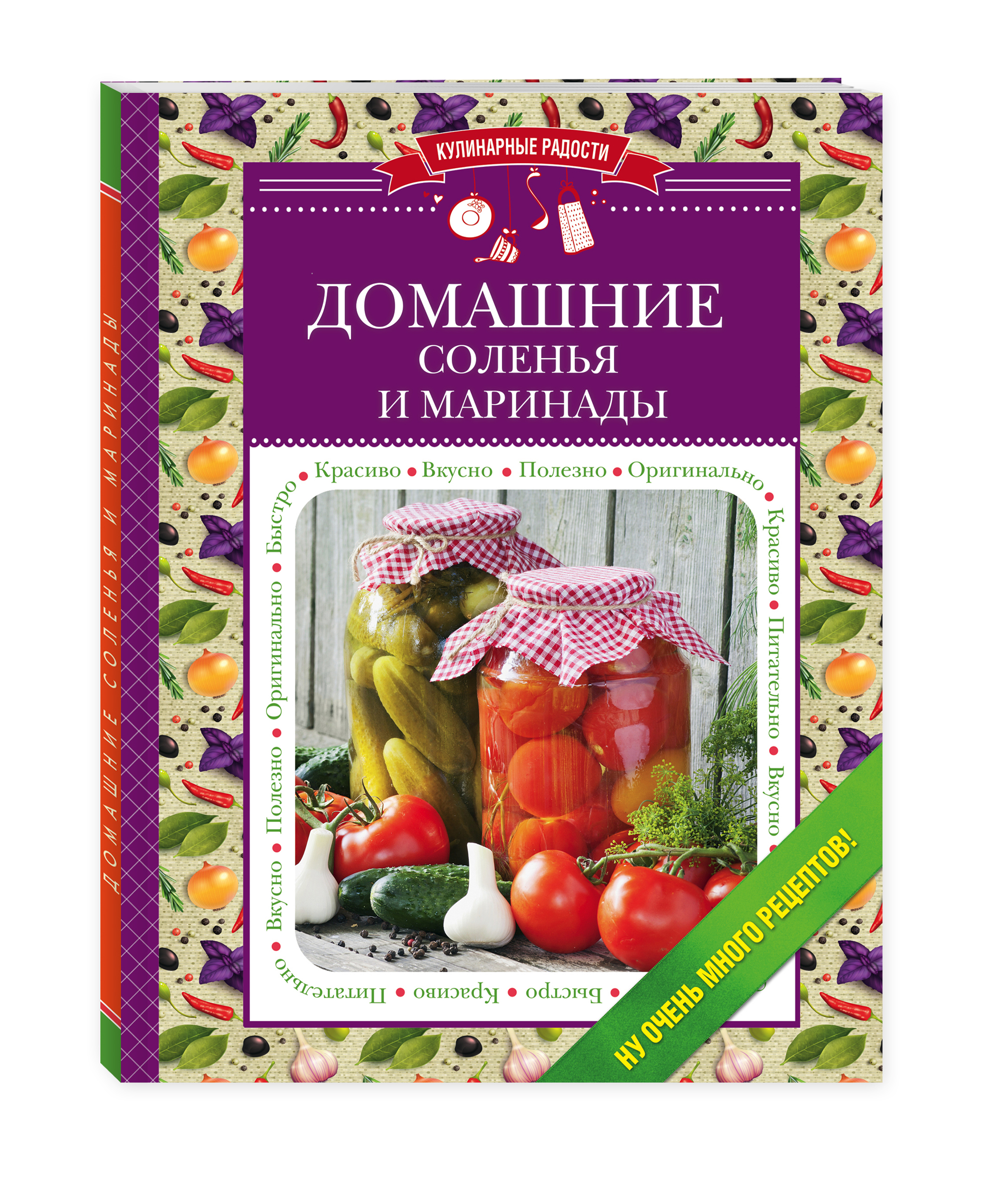 500 восхитительных рецептов. Четвертая книга в подарок (комплект)