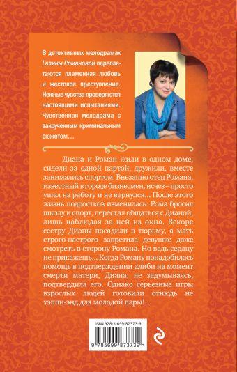 Амур с оптической винтовкой Романова Г.В.