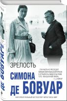 Бовуар С. де - Зрелость' обложка книги