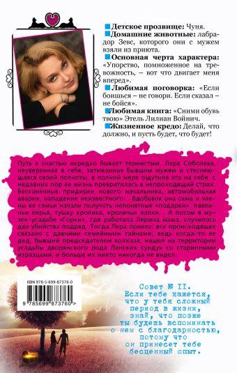 Там, где твое сердце Людмила Зарецкая