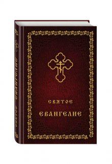 Святое Евангелие (оф. 2)
