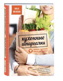 Кухонные шпаргалки