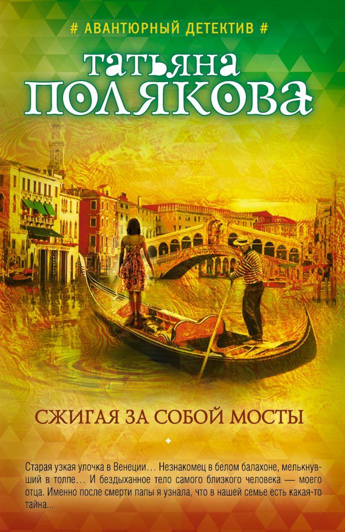 Татьяна Полякова - Сжигая за собой мосты обложка книги
