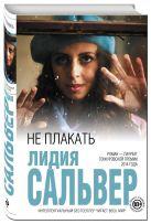 Лидия Сальвер - Не плакать' обложка книги