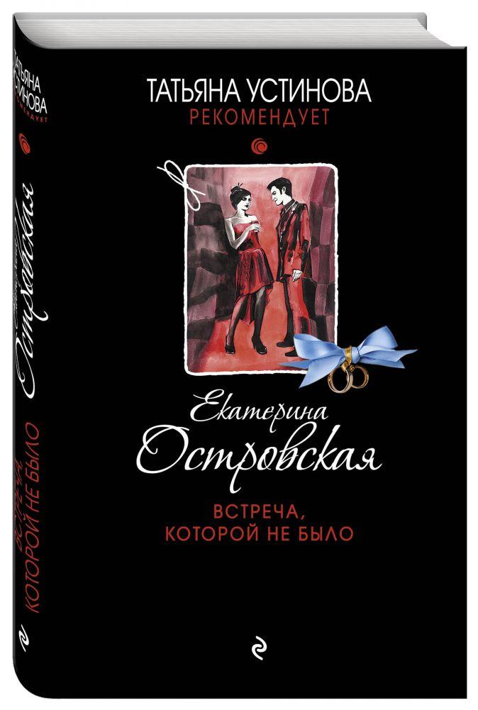 Екатерина Островская - Встреча, которой не было обложка книги