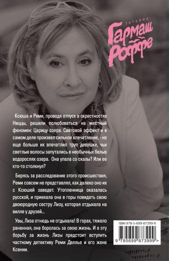 Золотые нити судьбы Гармаш-Роффе Т.В.
