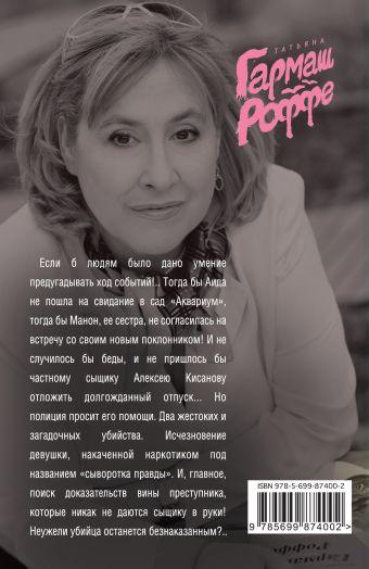 И нет мне прощения Татьяна Гармаш-Роффе