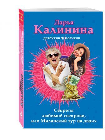 Дарья Калинина - Секреты любимой свекрови, или Миланский тур на двоих обложка книги