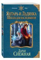 Снежная Д. - Янтарь и Льдянка. Школа для наследников' обложка книги