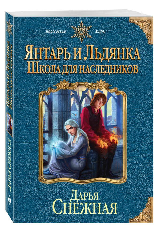 Дарья Снежная - Янтарь и Льдянка. Школа для наследников обложка книги