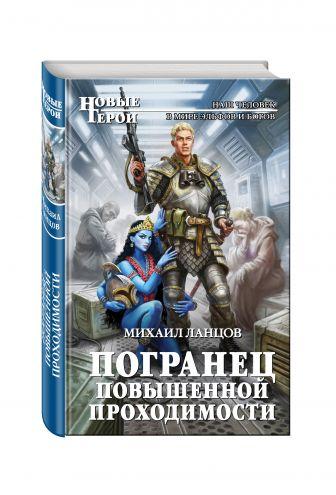 Михаил Ланцов - Погранец повышенной проходимости обложка книги